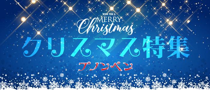 プノンペンでクリスマスを過ごすならココ!【2018年版】