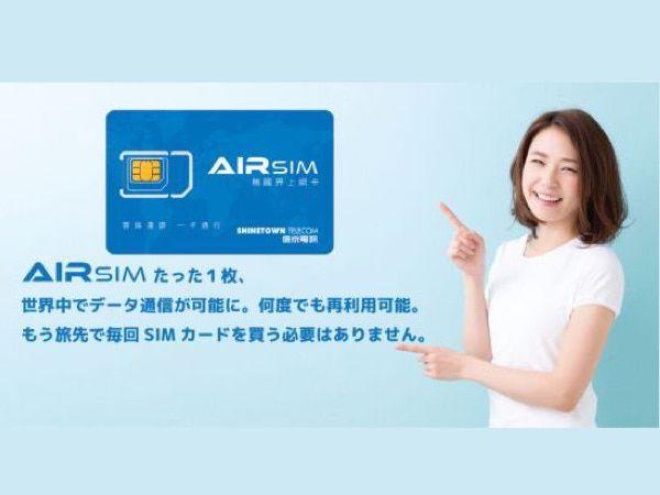 【カンボジア在住者必見】世界100の国と地域で使えるSIMカード「AIRSIM」を使ってみた!