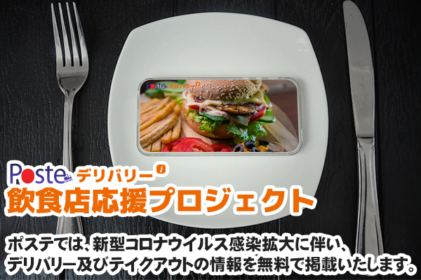 【飲食店の方々へ】デリバリー・テイクアウト情報無料掲載のお知らせ