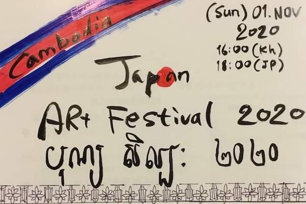 日本とカンボジアを繋ぐオンライン祭り、11月1日開催