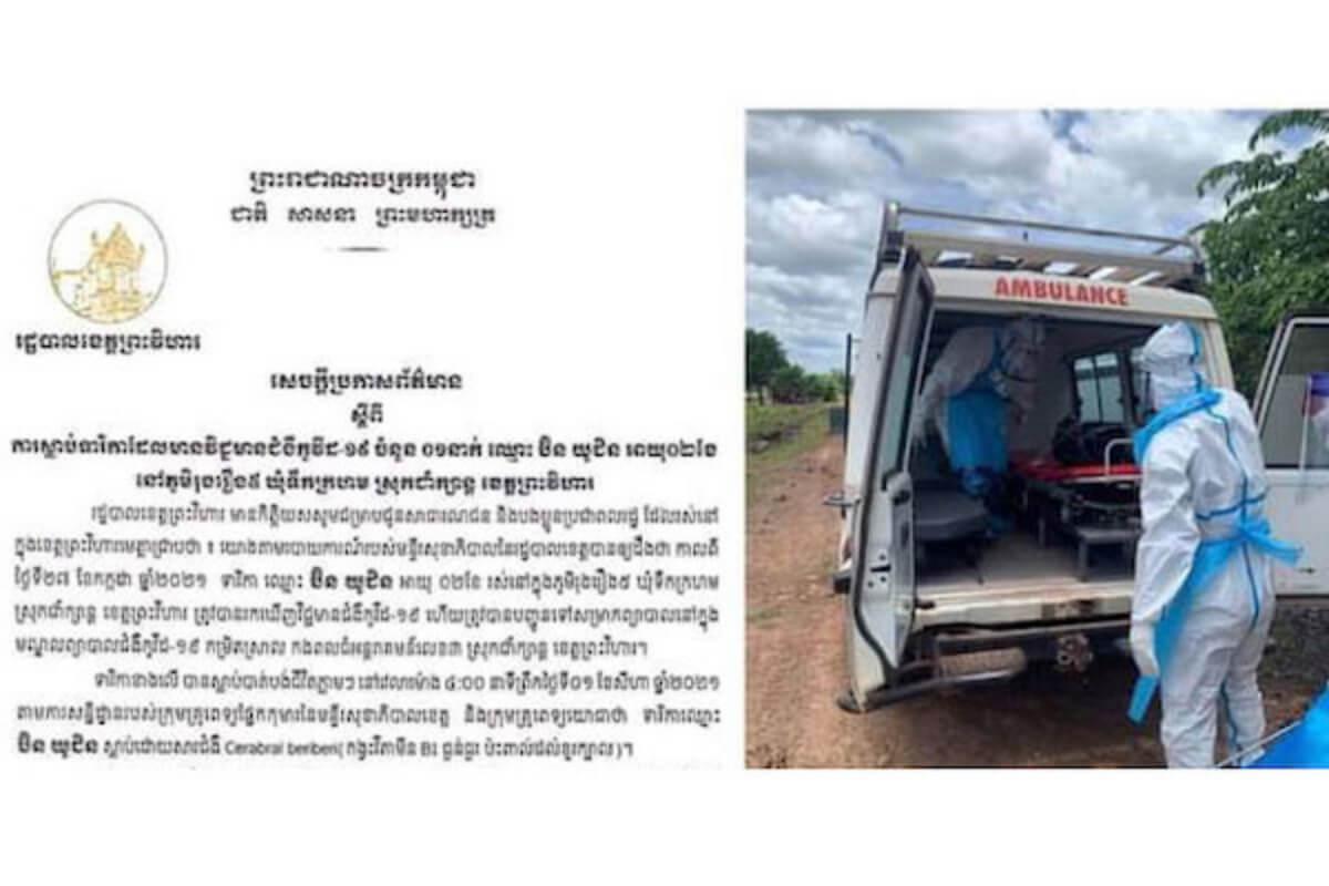 生後2ヶ月の乳児が新型コロナで死亡:カンボジア