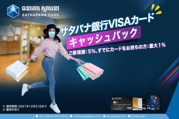 サタパナ銀行VISAカード|キャッシュバック実施中!新規最大5%