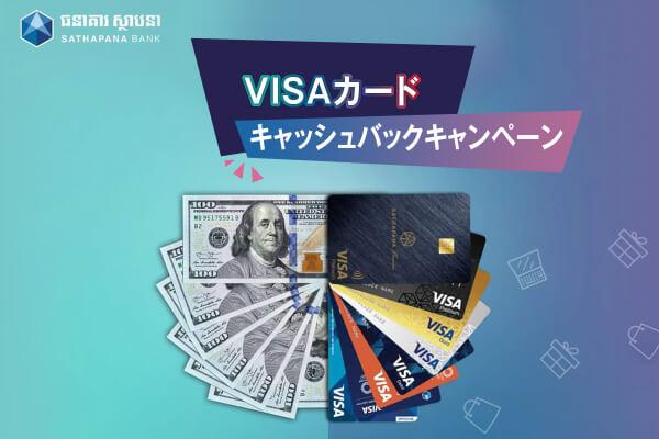 VISAデビット、クレジットカード|キャッシュバック実施中!