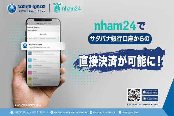 サタパナ銀行×Nham 24|サタパナ口座から直接支払い可能に!