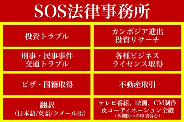 SOS法律事務所