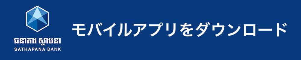サタパナ銀行モバイルアプリ