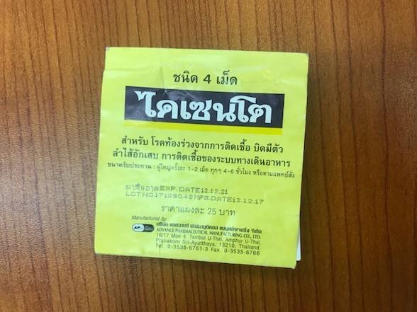 ミャンマーで下痢止めなら【DISENTO】がオススメ!!