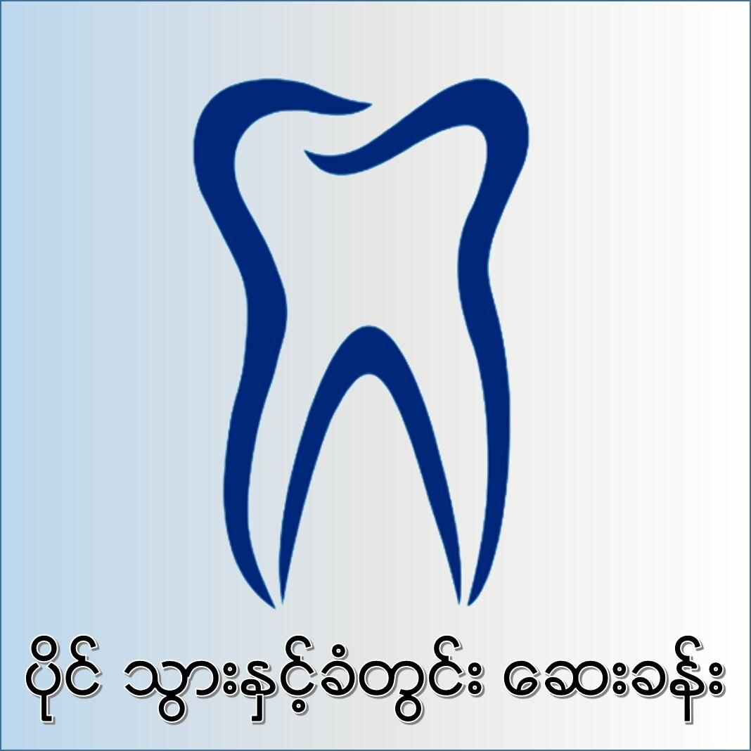 Pai Dental Clinic