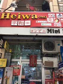 平和なコンビニ(Heiwa na Mini Mart)