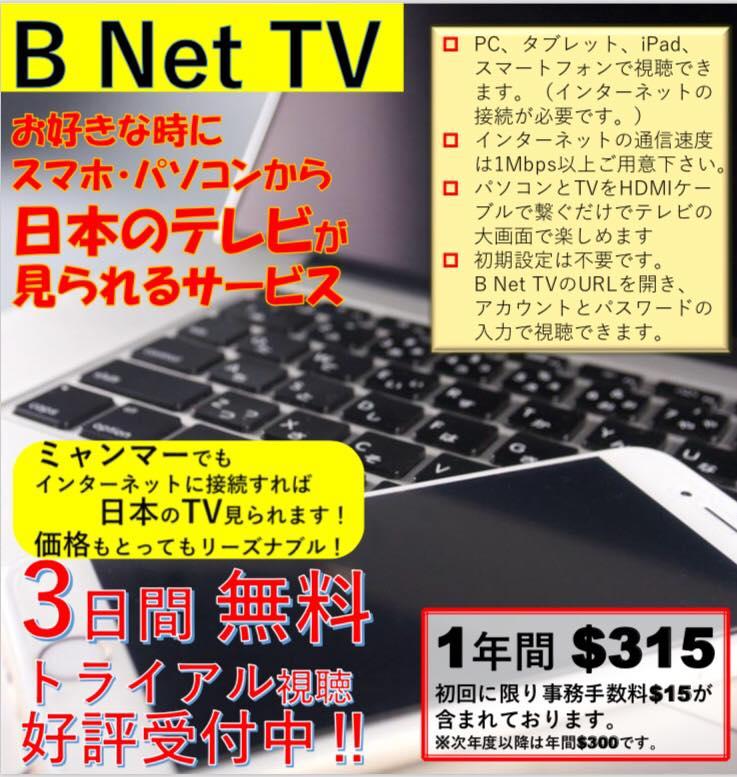 B Net TV
