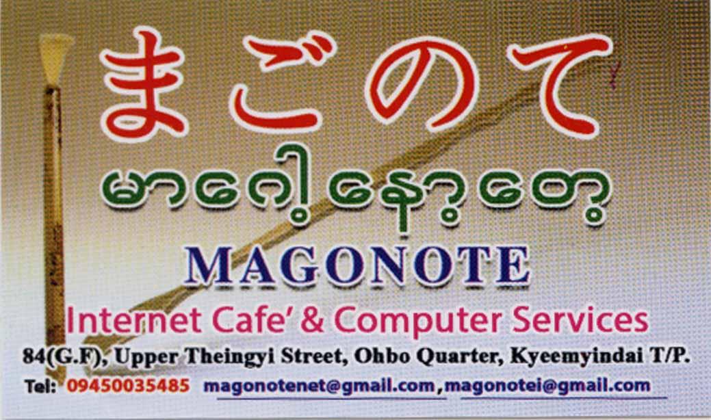 まごのて(MAGONOTE)