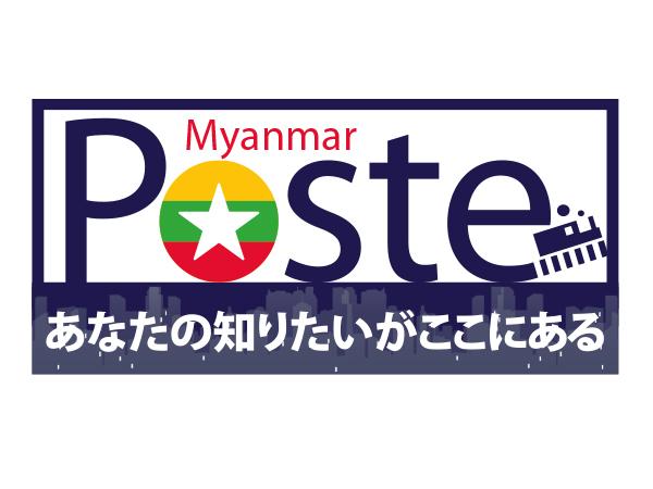 ヤンゴン生活情報サイトPOSTE