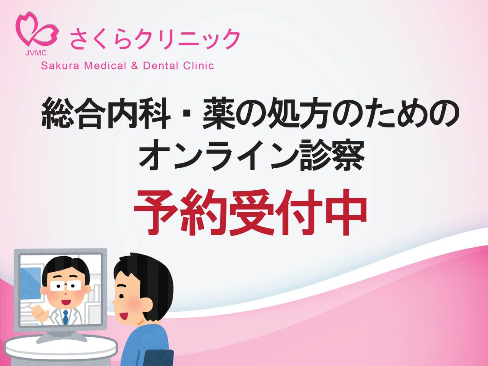 さくらクリニックオンライン診療