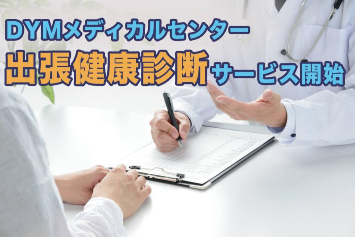 【DYM】がホーチミンの工場向けに出張健康診断サービス開始