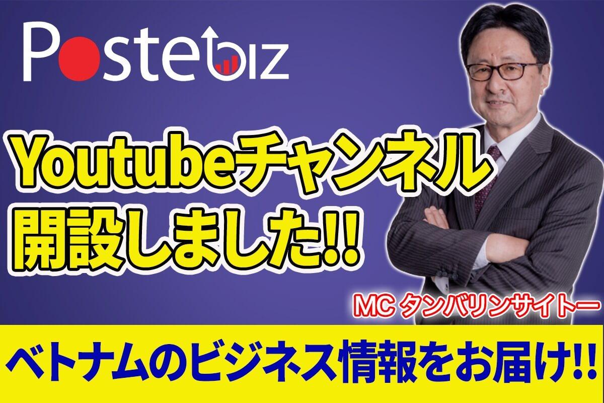 ベトナムのビジネス情報満載!YouTubeチャンネル開設!