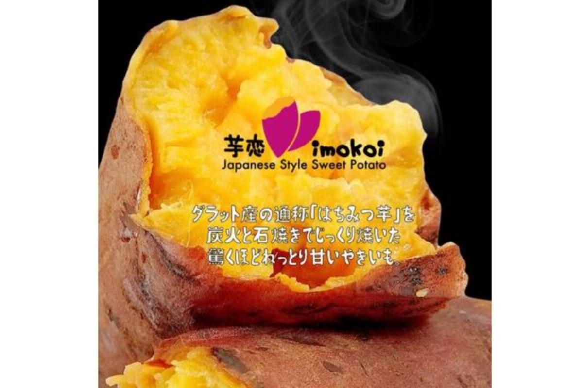 【2021年3月オープン】焼き芋デリバリー「芋恋」
