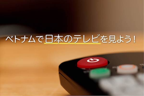 ベトナムでも日本の番組が観れる?!おすすめインターネットテレビ5選
