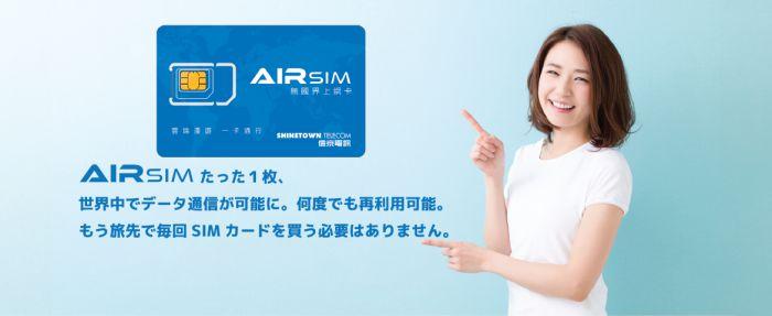 【ベトナム在住者必見】世界100の国と地域で使えるSIMカード「AIRSIM」を使ってみた!