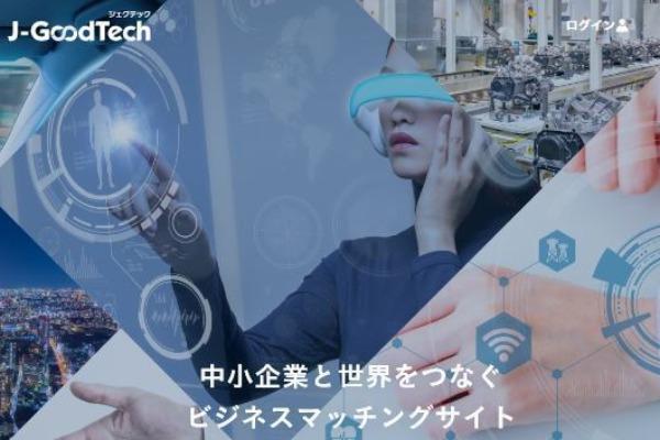 VCCIと日本の中小機構、ビジネスマッチングプラットフォーム導入