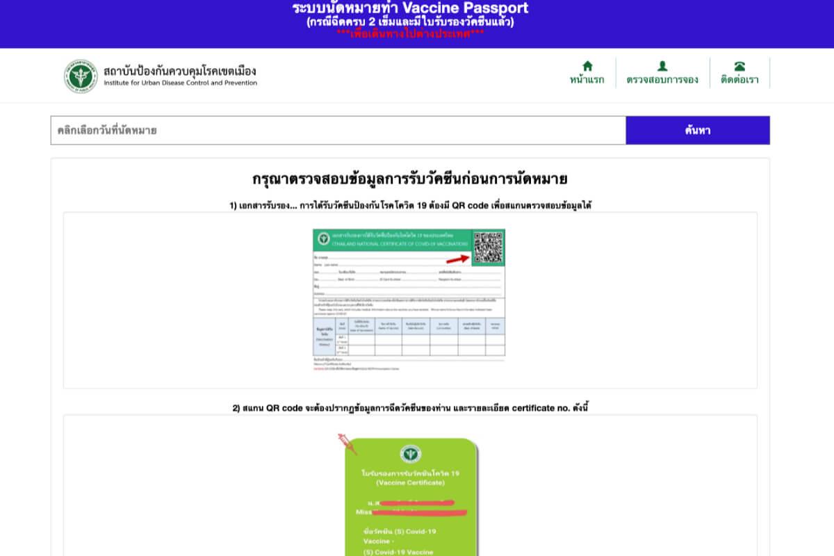 タイでワクチンパスポートの発行始まる:ベトナムも続くか