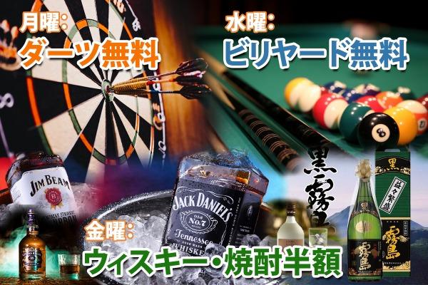 【平日限定】ダーツやビリヤード、お酒がおトクに楽しめる!