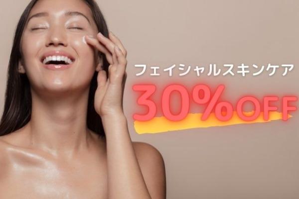 【営業再開】フェイシャルスキンケア30%OFF