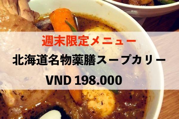 【数量限定】週末しか味わえない北海道名物薬膳スープカリー販売開始