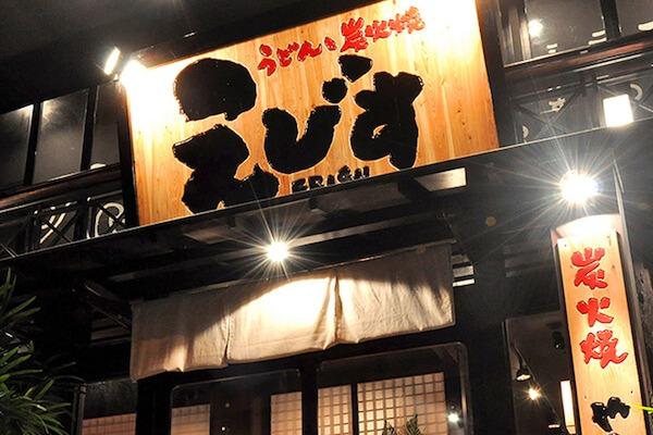 月曜はえびすで!寿司食べ放題499K・焼酎ボトル50%OFF