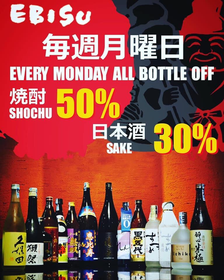 ホーチミン1区のえびすでは焼酎・日本酒半額キャンペーン実施中!