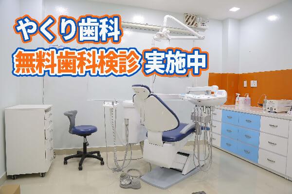 【無料歯科検診】実施中|むし歯と歯周病の予防を