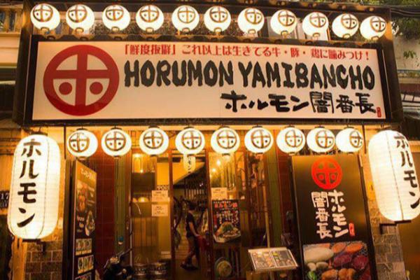 ホルモン闇番長,焼肉,ファンビッチャン,デリバリー,ホルモン,日本食