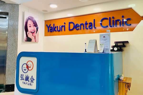 やくり歯科