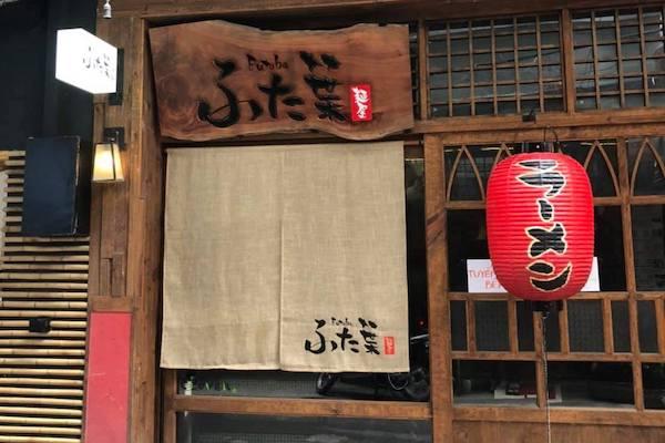 ふたば,ふた葉,ホーチミン,人気,ラーメン,おすすめ,日本人,美味しい
